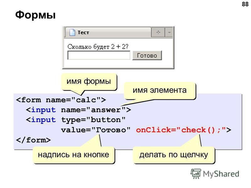 Формы 88 <input type=button value=Готово onClick=check();> <input type=button value=Готово onClick=check();> надпись на кнопке имя формы имя элемента делать по щелчку