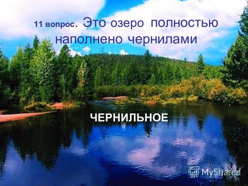 11 вопрос. Это озеро полностью наполнено чернилами ЧЕРНИЛЬНОЕ