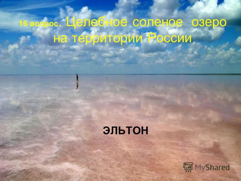 16 вопрос. Целебное соленое озеро на территории России ЭЛЬТОН