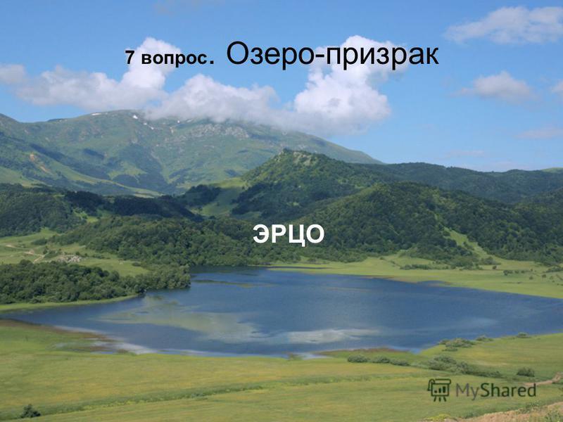 7 вопрос. Озеро-призрак ЭРЦО