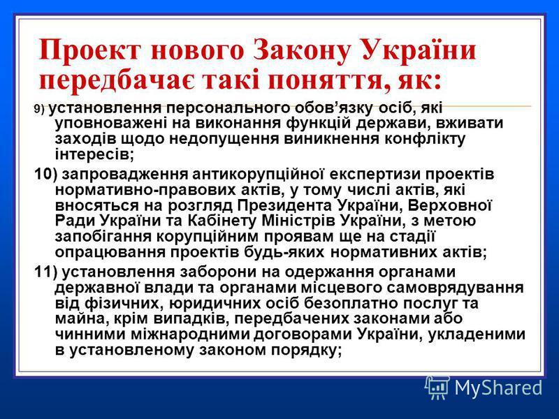 Проект нового Закону України передбачає такі поняття, як: 9) установлення персонального обовязку осіб, які уповноважені на виконання функцій держави, вживати заходів щодо недопущення виникнення конфлікту інтересів; 10) запровадження антикорупційної е