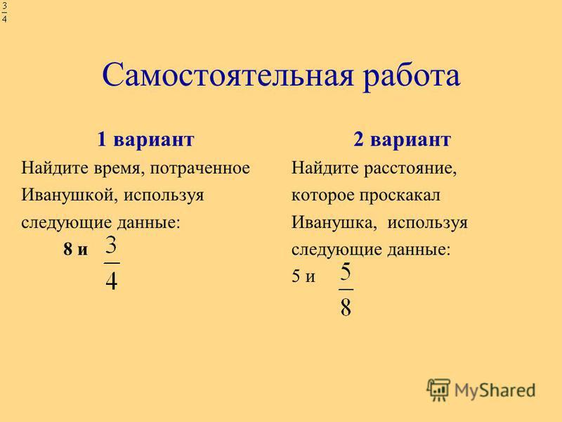 Самостоятельная работа 1 вариант Найдите время, потраченное Иванушкой, используя следующие данные: 8 и 2 вариант Найдите расстояние, которое проскакал Иванушка, используя следующие данные: 5 и