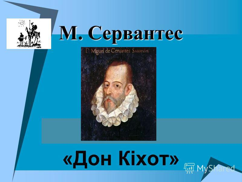 «Дон Кіхот» М. Сервантес