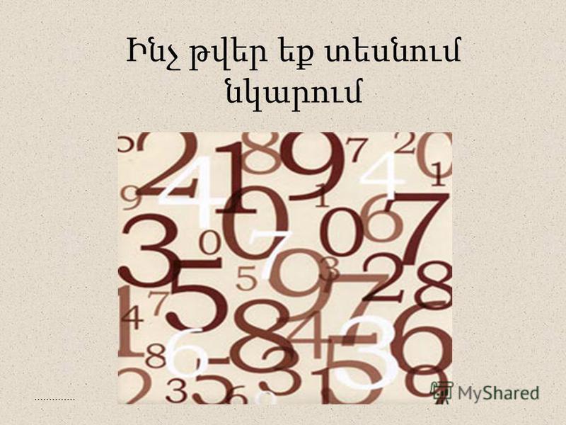 .............. Ինչ թվեր եք տեսնում նկարում