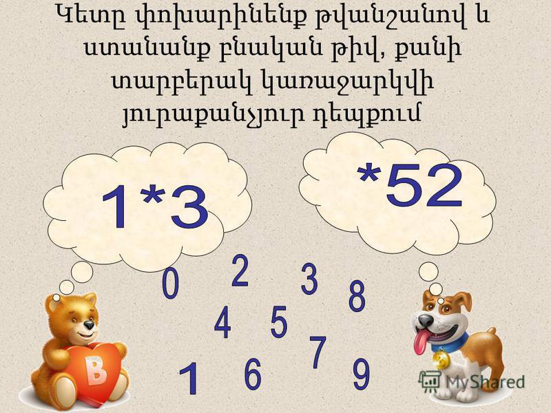 .............. Կետը փոխարինենք թվանշանով և ստանանք բնական թիվ, քանի տարբերակ կառաջարկվի յուրաքանչյուր դեպքում