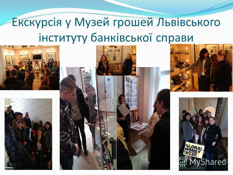 Екскурсія у Музей грошей Львівського інституту банківської справи