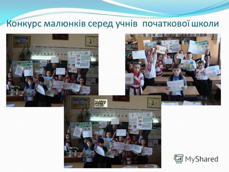 Конкурс малюнків серед учнів початкової школи