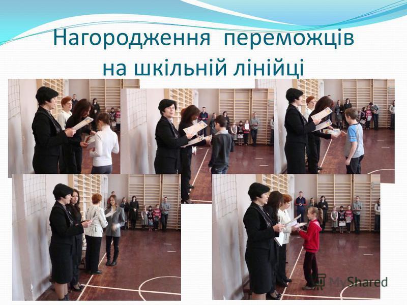 Нагородження переможців на шкільній лінійці