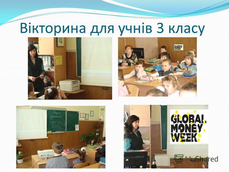 Вікторина для учнів 3 класу
