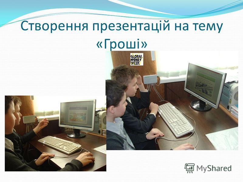 Створення презентацій на тему «Гроші»