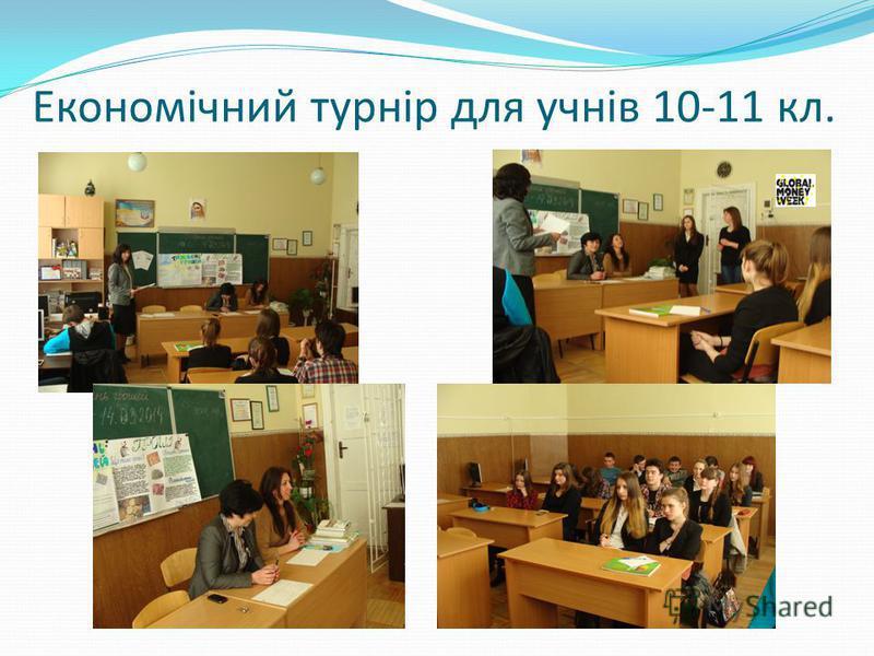 Економічний турнір для учнів 10-11 кл.