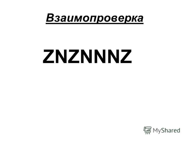 Взаимопроверка ZNZNNNZ