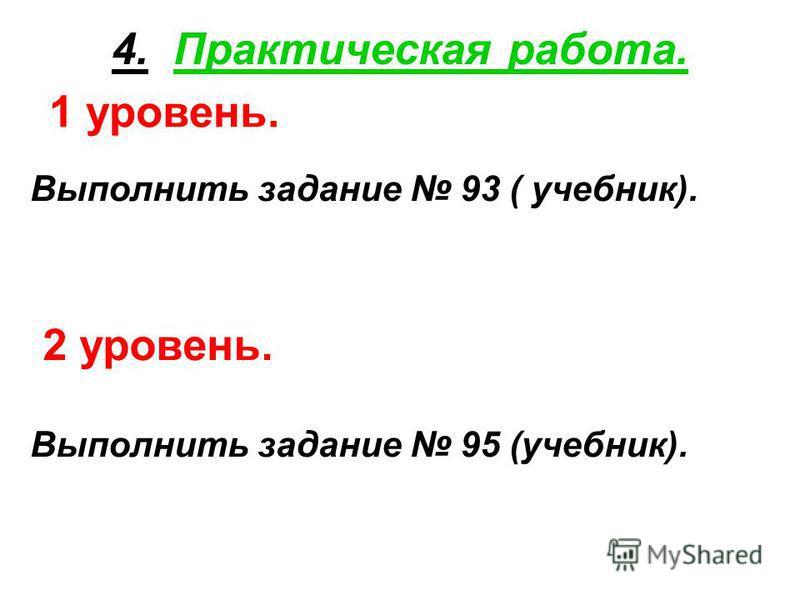 4. Практическая работа. Выполнить задание 93 ( учебник). Выполнить задание 95 (учебник). 1 уровень. 2 уровень.