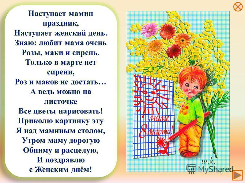 Поздравляю! Встану утром рано, Поцелую маму! Подарю цветов букет – Лучше мамы в мире нет!