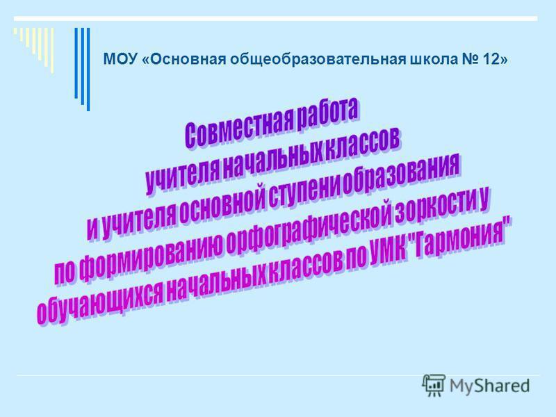МОУ «Основная общеобразовательная школа 12»