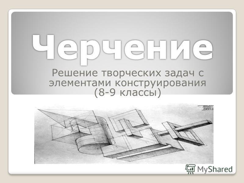 Решение творческих задач с элементами конструирования (8-9 классы)