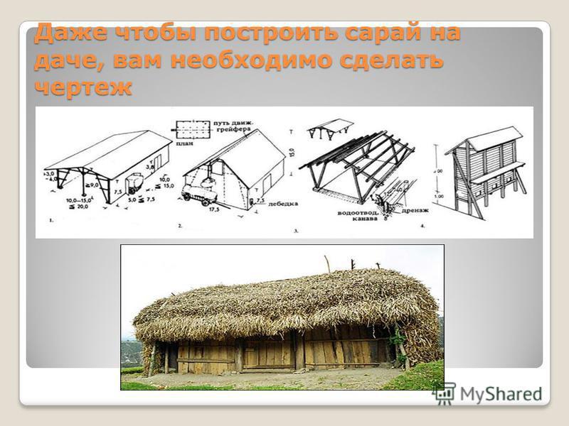 Даже чтобы построить сарай на даче, вам необходимо сделать чертеж