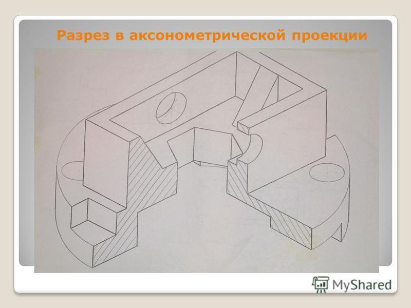 Разрез в аксонометрической проекции