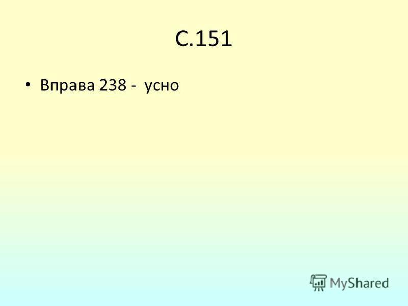 С.151 Вправа 238 - усно