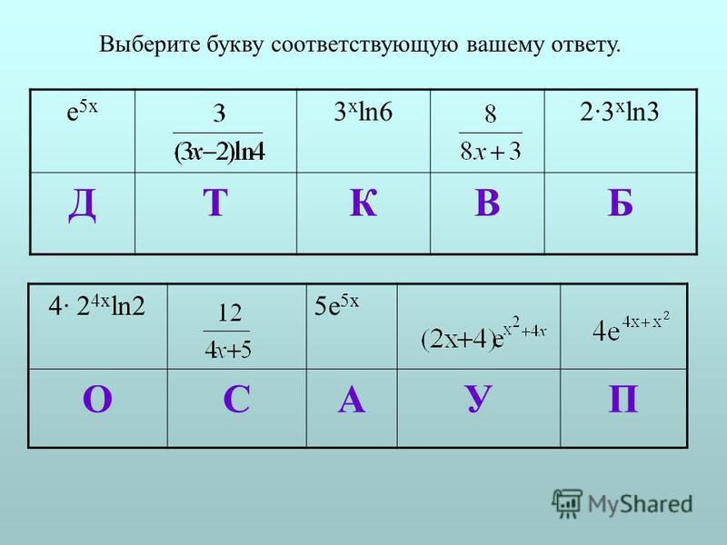 е 5xе 5x 3 x ln62·3 x ln3 ДТКВБ 4· 2 4x ln25e 5x ОСАУП Выберите букву соответствующую вашему ответу.