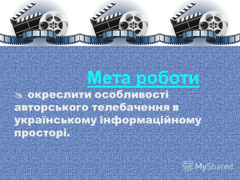 Мета роботи окреслити особливості авторського телебачення в українському інформаційному просторі.