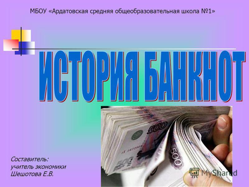 МБОУ «Ардатовская средняя общеобразовательная школа 1» Составитель: учитель экономики Шешотова Е.В.
