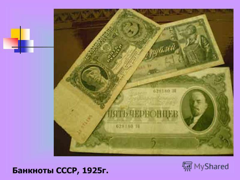 Банкноты СССР, 1925 г.