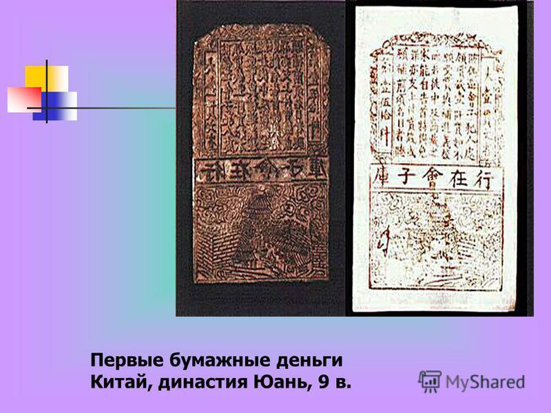 Первые бумажные деньги Китай, династия Юань, 9 в.