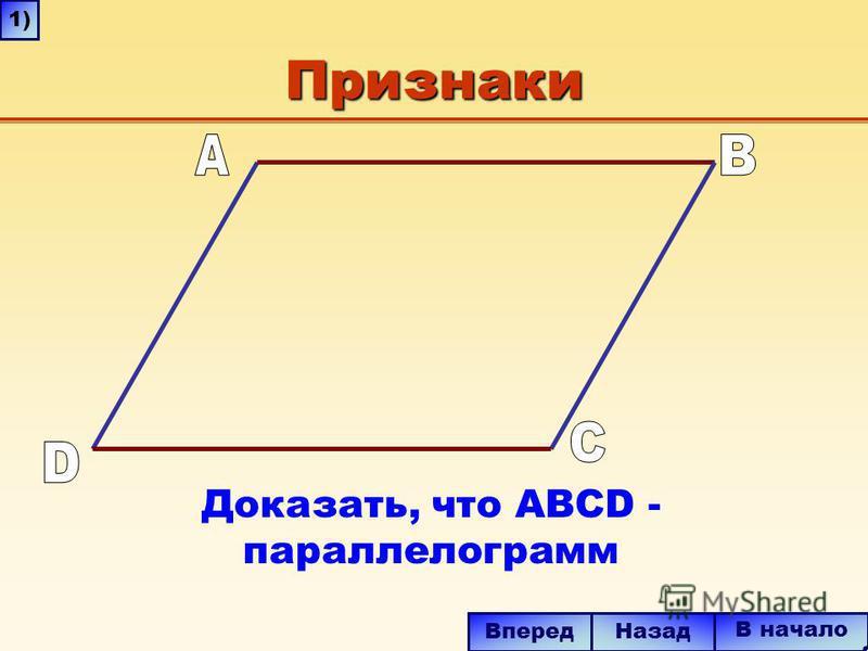 Признаки Доказать, что ABCD - параллелограмм В начало Назад Вперед 1)