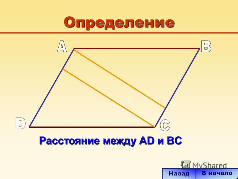 Определение Расстояние между AD и BC В начало Назад