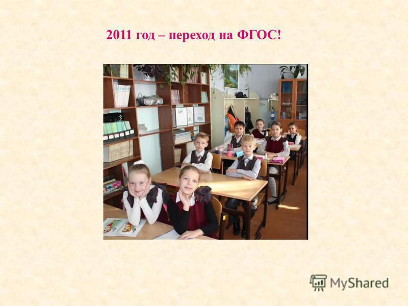 2011 год – переход на ФГОС!