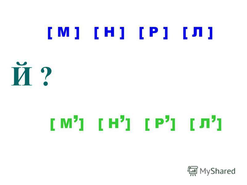 Й ? [ М, ] [ Н, ] [ Р, ] [ Л, ] [ М ] [ Н ] [ Р ] [ Л ]