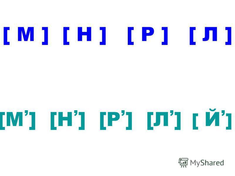 [М, ] [Н, ] [Р, ] [Л, ] [ Й, ] [ М ] [ Н ] [ Р ] [ Л ]