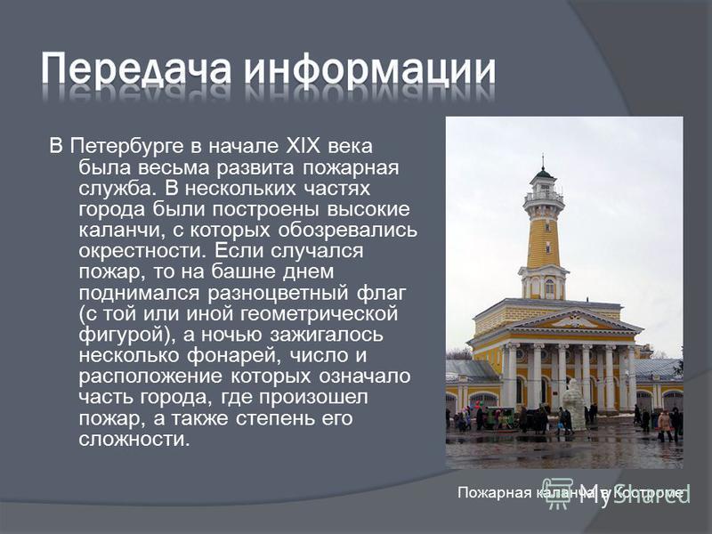 В Петербурге в начале XIX века была весьма развита пожарная служба. В нескольких частях города были построены высокие каланчи, с которых обозревались окрестности. Если случался пожар, то на башне днем поднимался разноцветный флаг (с той или иной геом