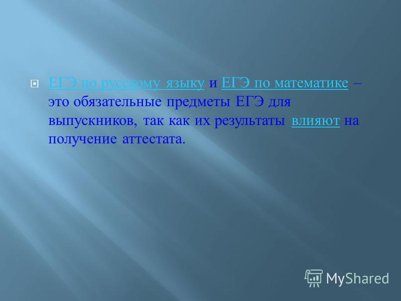 ЕГЭ по русскому языку и ЕГЭ по математике – это обязательные предметы ЕГЭ для выпускников, так как их результаты влияют на получение аттестата. ЕГЭ по русскому языку ЕГЭ по математике влияют