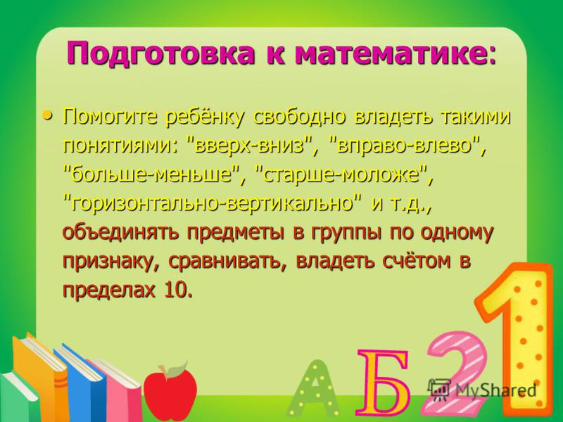 Подготовка к математике: Помогите ребёнку свободно владеть такими понятиями: