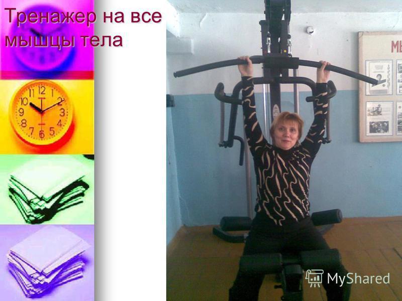 Тренажер на все мышцы тела