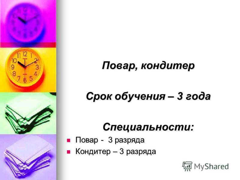 Повар, кондитер Срок обучения – 3 года Специальности: Повар - 3 разряда Повар - 3 разряда Кондитер – 3 разряда Кондитер – 3 разряда