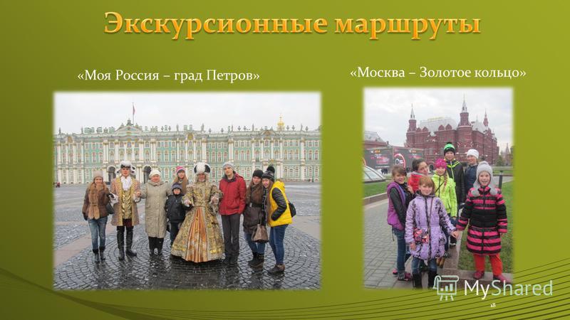 18 «Москва – Золотое кольцо» «Моя Россия – град Петров»