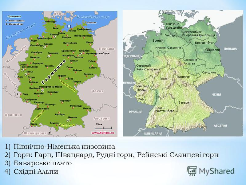 1)Північно-Німецька низовина 2)Гори: Гарц, Швацвард, Рудні гори, Рейнські Сланцеві гори 3)Баварське плато 4)Східні Альпи