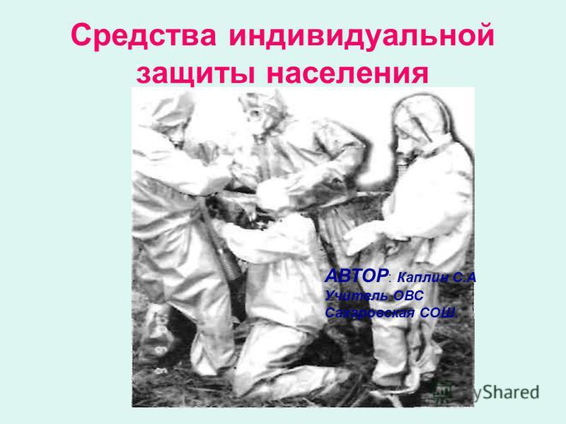 Средства индивидуальной защиты населения АВТОР : Каплин С.А Учитель ОВС Сахаровская СОШ.
