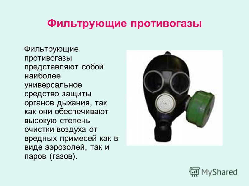Фильтрующие противогазы Фильтрующие противогазы представляют собой наиболее универсальное средство защиты органов дыхания, так как они обеспечивают высокую степень очистки воздуха от вредных примесей как в виде аэрозолей, так и паров (газов).