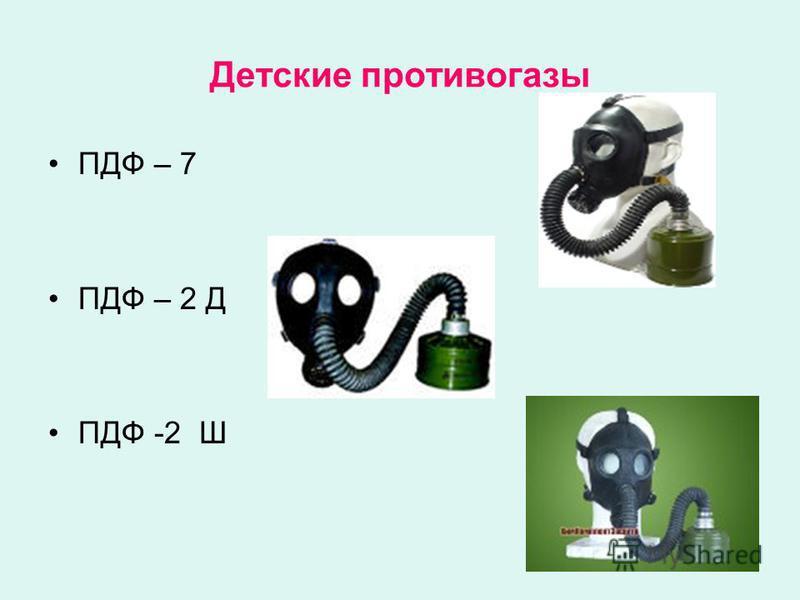 Детские противогазы ПДФ – 7 ПДФ – 2 Д ПДФ -2 Ш