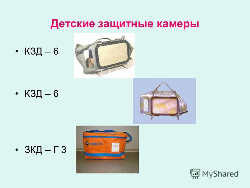 Детские защитные камеры КЗД – 6 ЗКД – Г 3