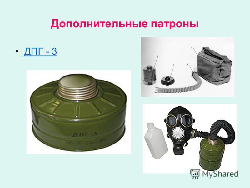 Дополнительные патроны ДПГ - 3