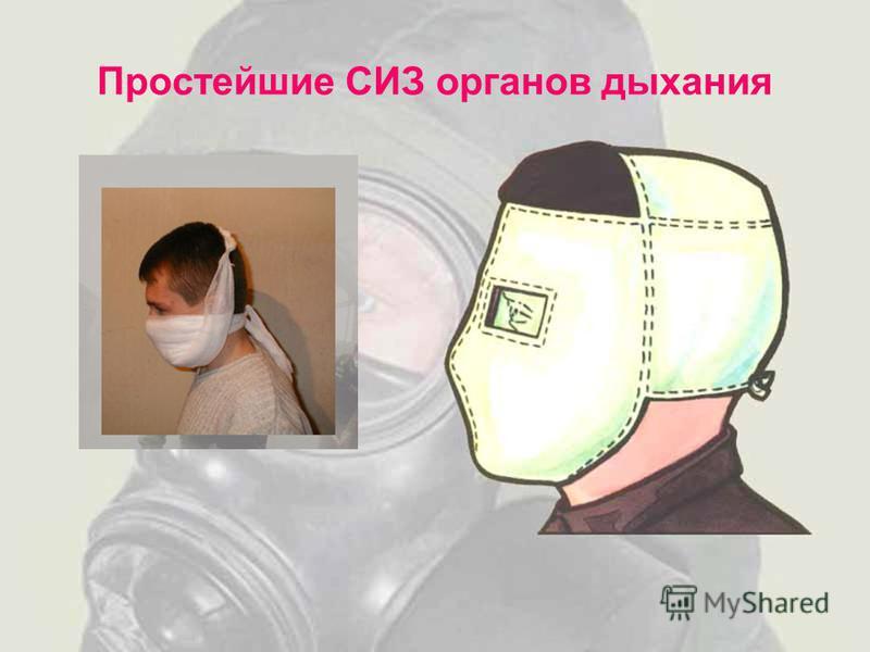 Простейшие СИЗ органов дыхания