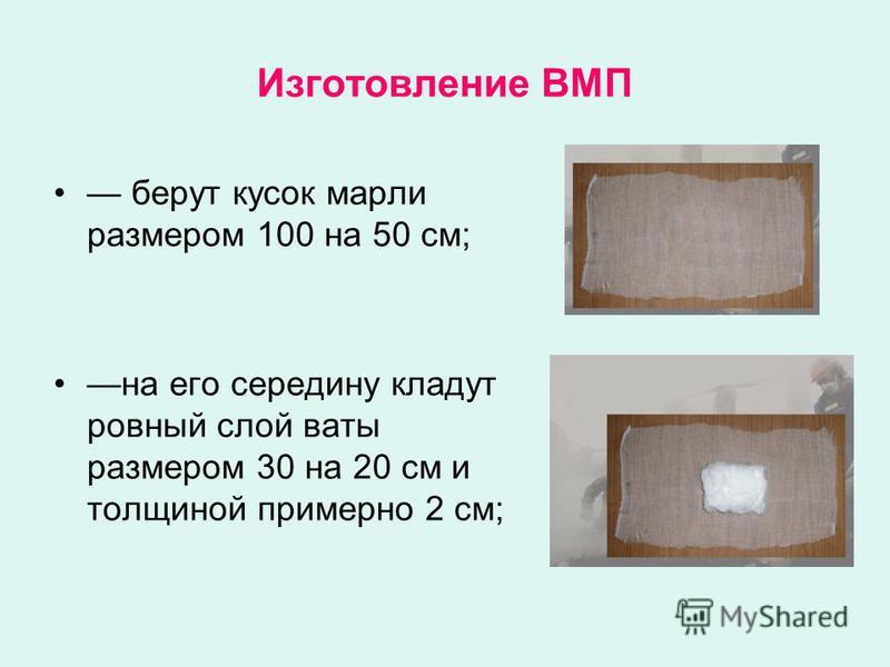 Изготовление ВМП берут кусок марли размером 100 на 50 см; на его середину кладут ровный слой ваты размером 30 на 20 см и толщиной примерно 2 см;