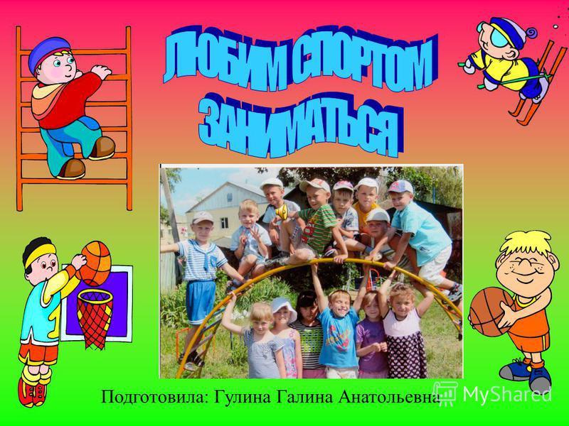 Подготовила: Гулина Галина Анатольевна