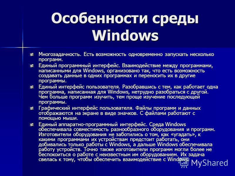 Особенности среды Windows Многозадачность. Есть возможность одновременно запускать несколько программ. Многозадачность. Есть возможность одновременно запускать несколько программ. Единый программный интерфейс. Взаимодействие между программами, написа