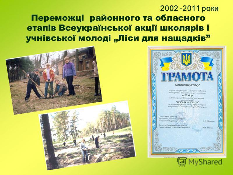 2002 -2011 роки Переможці районного та обласного етапів Всеукраїнської акції школярів і учнівської молоді Ліси для нащадків